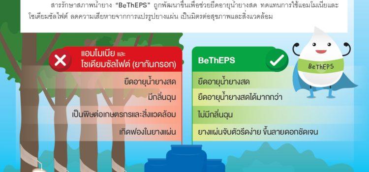 สารบีเทพ (BeThEPS) ยืดอายุน้ำยางสด แปรรูปยางแผ่นคุณภาพ