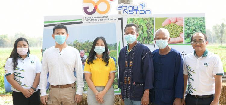 """สวทช.-ม.เกษตรศาสตร์-ชุมชนบ้านดอนหวาย เปิด """"ศูนย์ผลิตเมล็ดพันธุ์ถั่วเขียว KUML"""" แหล่งผลิตเมล็ดพันธุ์คุณภาพแห่งแรก พร้อมส่งต่อแปลงปลูกทั่วไทย"""