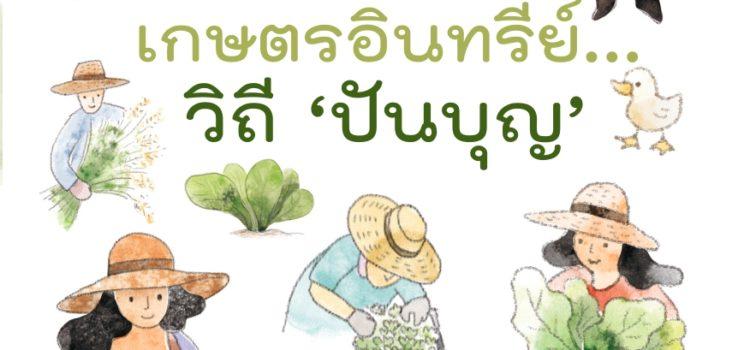เกษตรอินทรีย์…วิถีปันบุญ