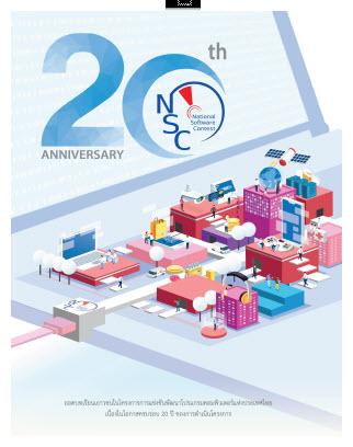 หนังสือ 20th Anniversary NSC