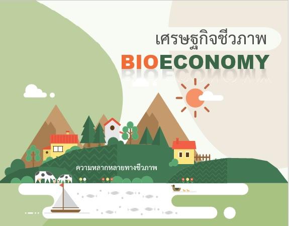 เศรษฐกิจชีวภาพ BIOECONOMY