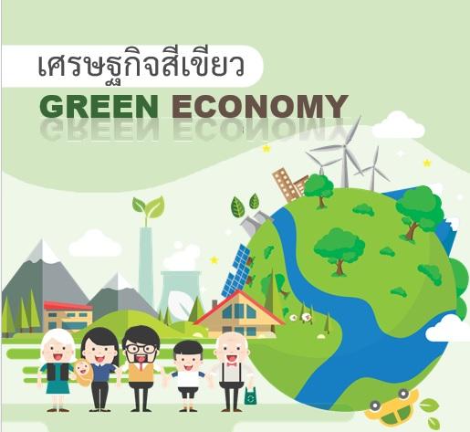 เศรษฐกิจสีเขียว GREEN ECONOMY