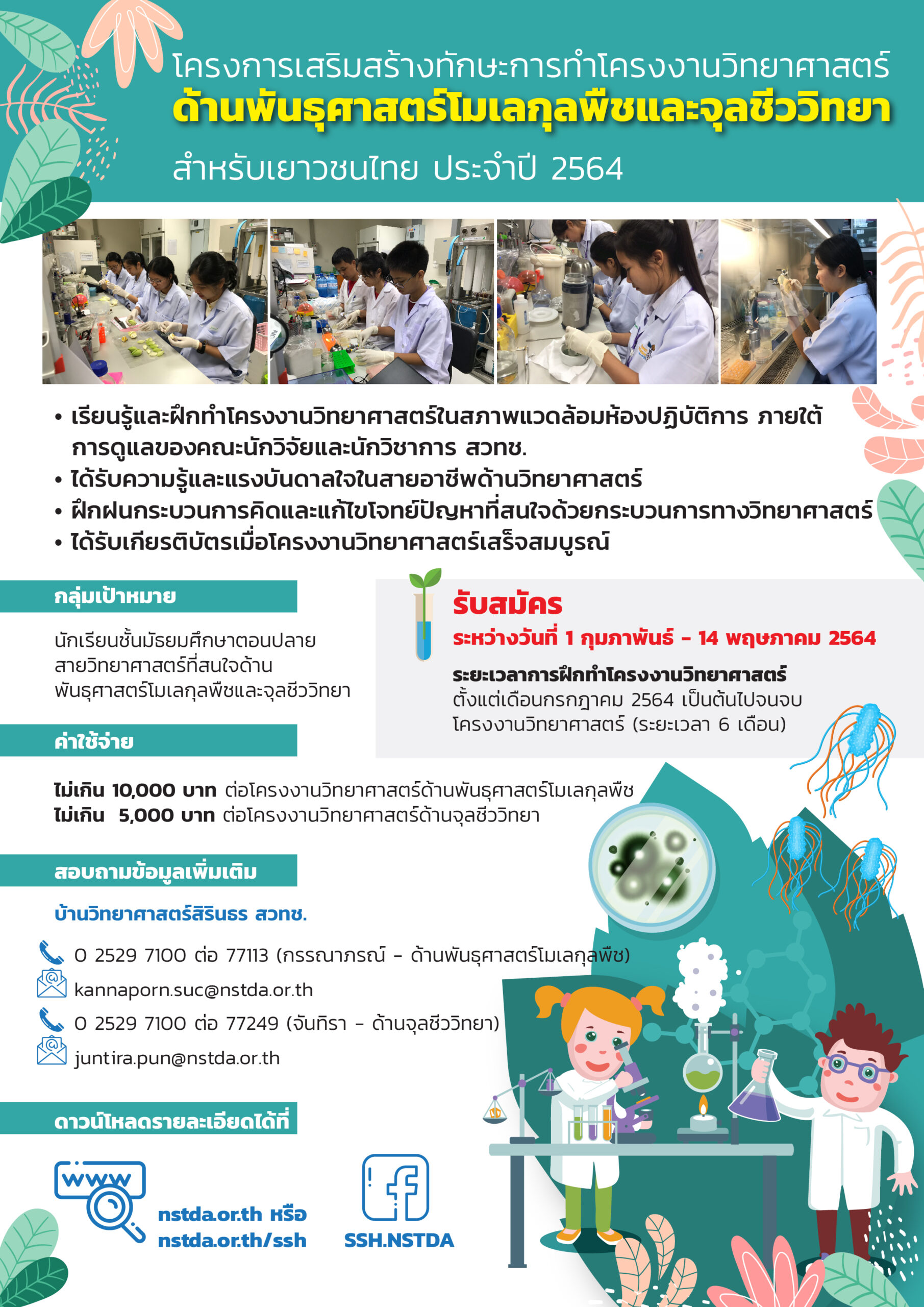 โปสเตอร์ โครงการเสริมสร้างทักษะการทำโครงงานวิทยาศาสตร์ด้านพันธุศาสตร์โมเลกุลพืชและจุลชีววิทยาสำหรับเยาวชนไทย ประจำปี 2564