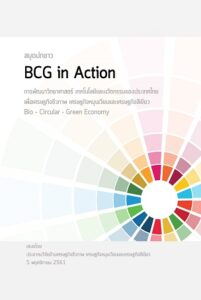 BCG in Action