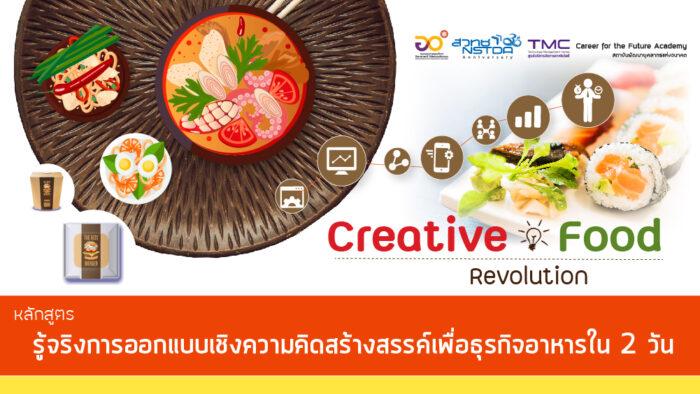 """หลักสูตร """"รู้จริงการออกแบบเชิงความคิดสร้างสรรค์เพื่อธุรกิจอาหารใน 2 วัน"""""""
