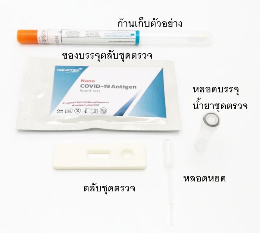 Nano COVID-19 Antigen Rapid test