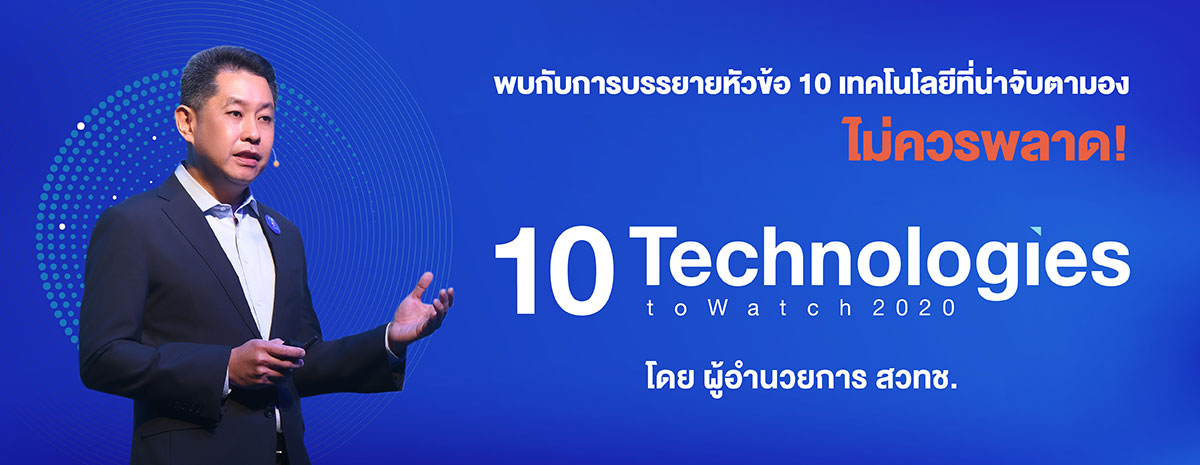 10 TECHNOLOGY TO WATCH