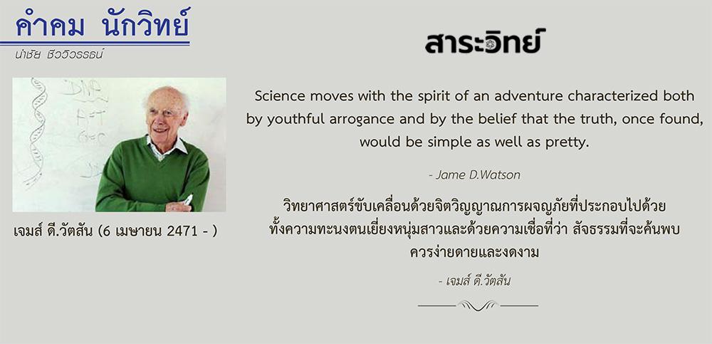 คำคม นักวิทย์: เจมส์ ดี.วัตสัน