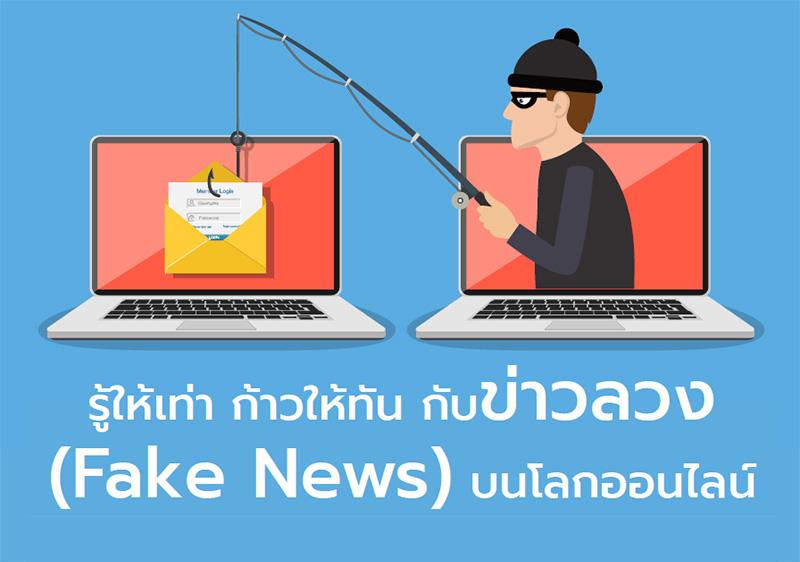 รู้ให้เท่า ก้าวให้ทัน กับข่าวลวง (Fake News) บนโลกออนไลน์