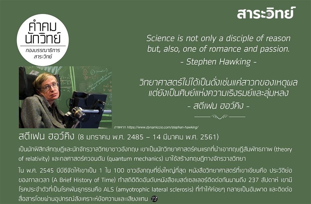 คำคม นักวิทย์: สตีเฟน ฮอว์กิง