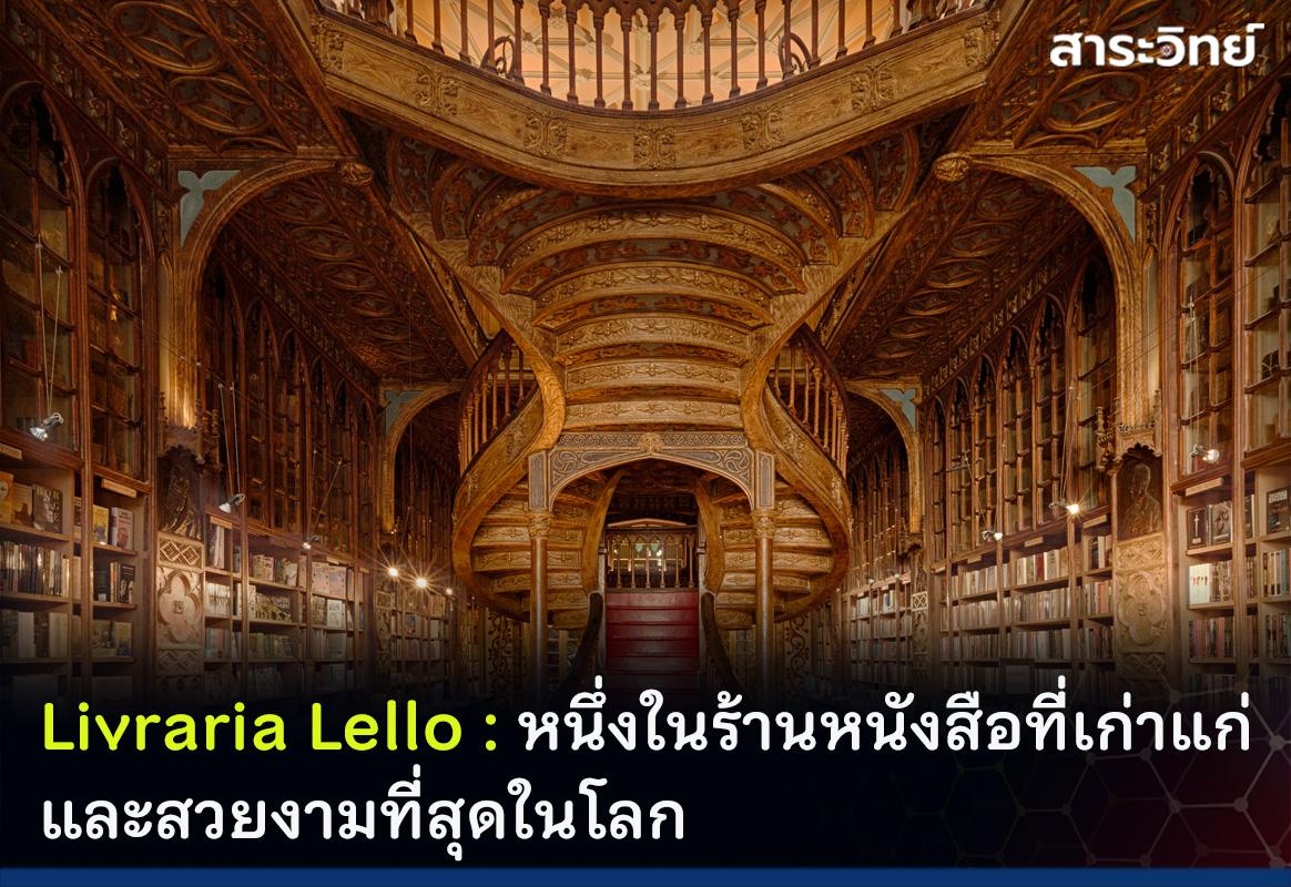 Livraria Lello : หนึ่งในร้านหนังสือที่เก่าแก่ และสวยงามที่สุดในโลก