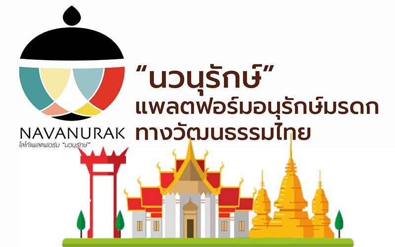 """""""นวนุรักษ์"""" แพลตฟอร์มอนุรักษ์มรดกทางวัฒนธรรมไทย"""