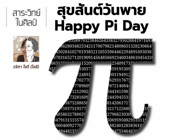 สาระวิทย์ในศิลป์ 17: สุขสันต์วันพาย Happy Pi Day