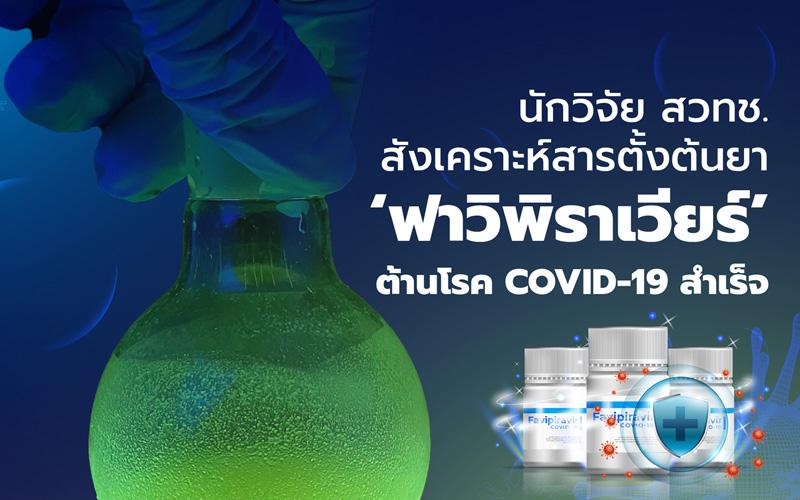 นักวิจัย สวทช. สังเคราะห์สารตั้งต้นยา 'ฟาวิพิราเวียร์' ต้านโรค COVID-19  สำเร็จ