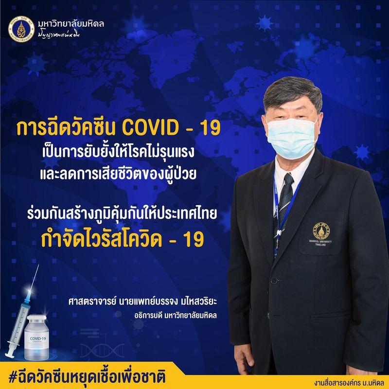 ม.มหิดล แนะเตรียมกาย-ใจให้พร้อมก่อนฉีดวัคซีน COVID-19