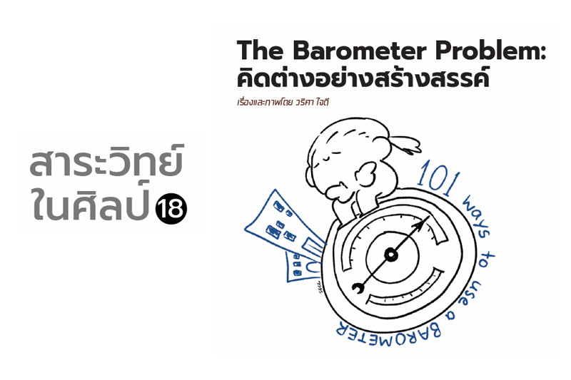 """The Barometer Problem: คิดต่างอย่างสร้างสรรค์"""