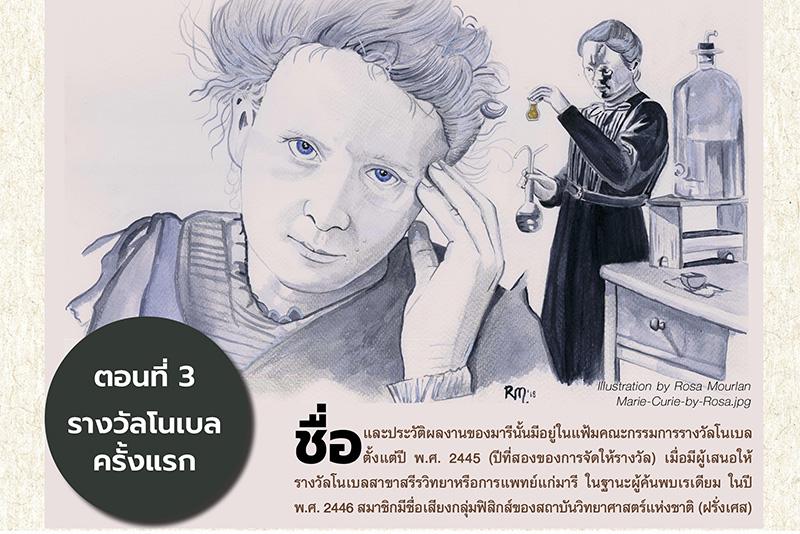 """""""มารี กูรี"""" หนึ่งหญิง ผู้เปลี่ยนโฉมหน้าโลกวิทยาศาสตร์ บทที่ 2 ตอนที่ 3 รางวัลโนเบลครั้งแรก"""