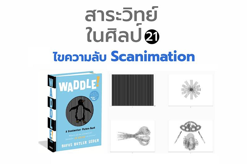 สาระวิทย์ในศิลป์ 21: ไขความลับ Scanimation