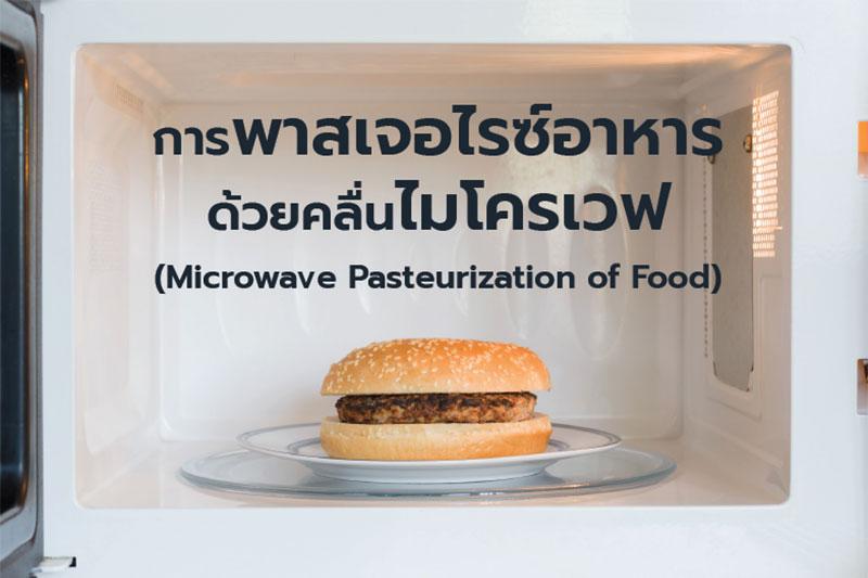 การพาสเจอร์ไรส์อาหารด้วยคลื่นไมโครเวฟ  (Microwave Pasteurization of food)