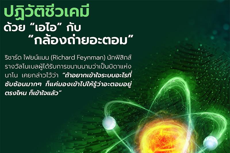 """ปฏิวัติชีวเคมีด้วย """"เอไอ"""" กับ """"กล้องถ่ายอะตอม"""""""