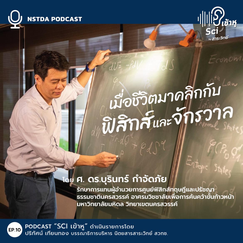 Podcast รายการ Sci เข้าหู EP10: คุยกับ ศ. ดร.บุรินทร์ เมื่อชีวิตมาคลิกกับฟิสิกส์ทฤษฎีและจักรวาลวิทยา