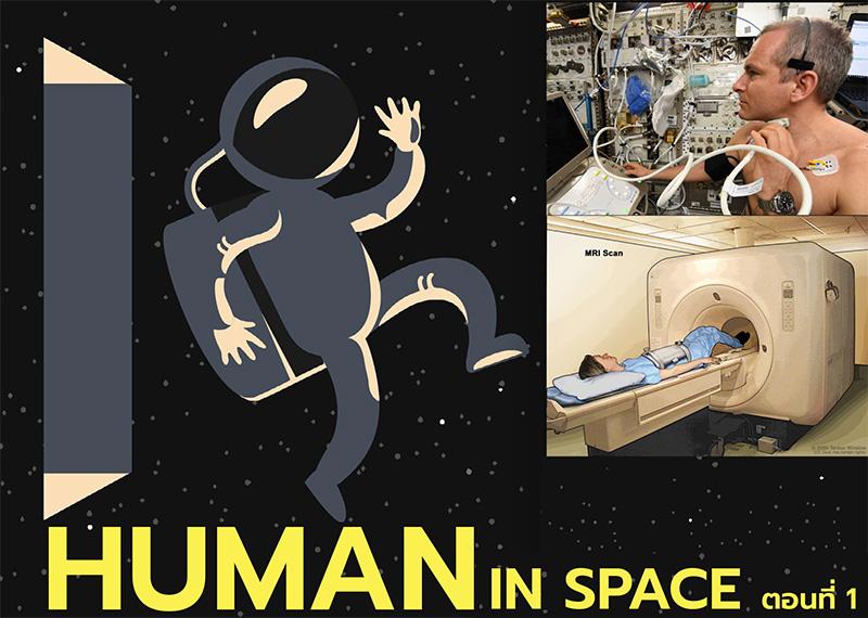 HUMAN IN SPACE ตอนที่ 1