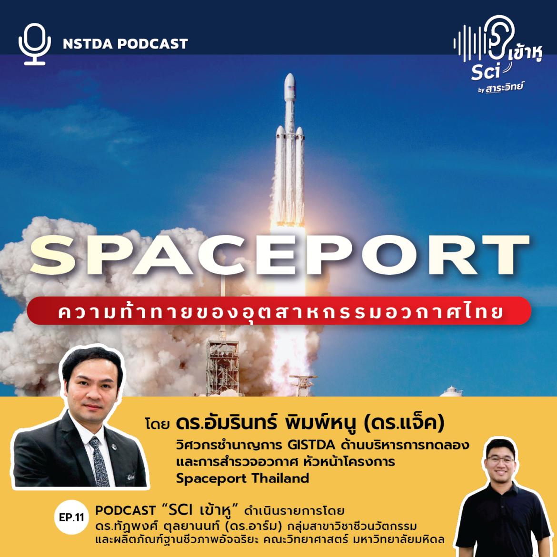 Podcast รายการ Sci เข้าหู EP11: Spaceport ความท้าทายของอุตสาหกรรมอวกาศไทย