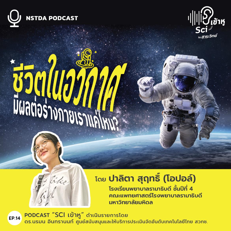 Podcast รายการ Sci เข้าหู EP14: ชีวิตในอวกาศมีผลต่อร่างกายเราแค่ไหน