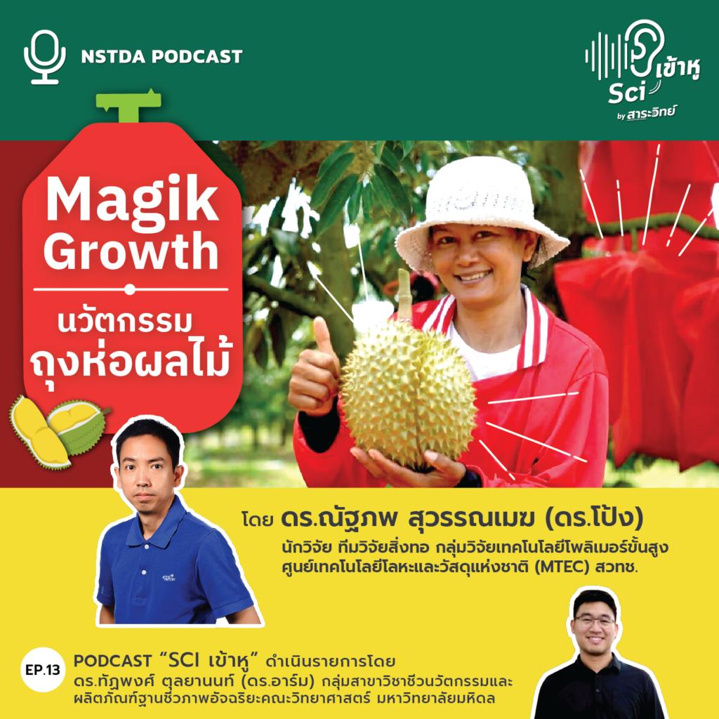 EP13: Magik Growth นวัตกรรมถุงห่อผลไม้