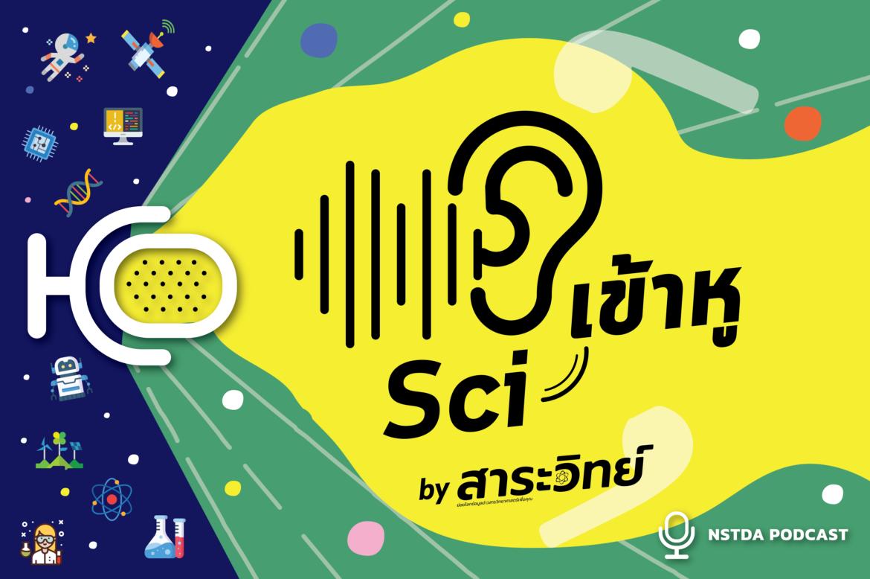 Podcast รายการ Sci เข้าหู โดยนิตยสารสาระวิทย์