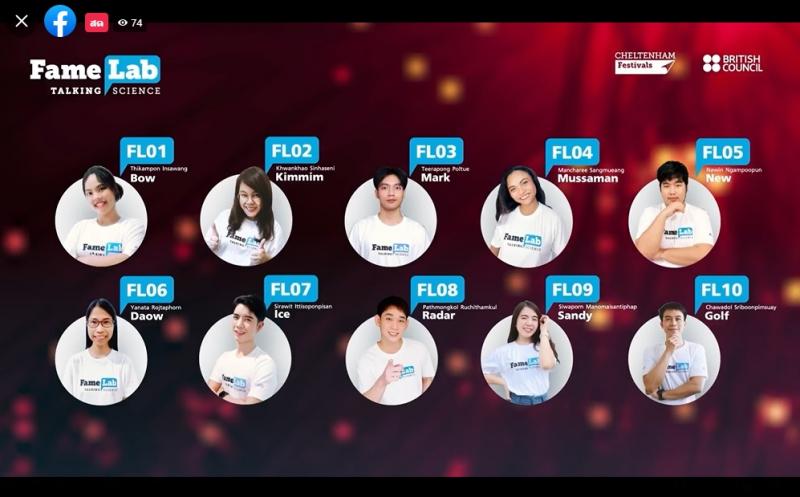 """อาจารย์มหาวิทยาลัยสงขลานครินทร์ คว้าแชมป์สุดยอดนักสื่อสารวิทยาศาสตร์ """"FameLab Thailand 2021"""""""
