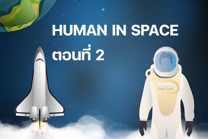HUMAN IN SPACE ตอนที่ 2