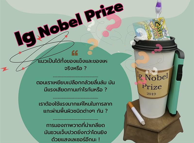 Ig Nobel Prize (รางวัลอิกโนเบล)