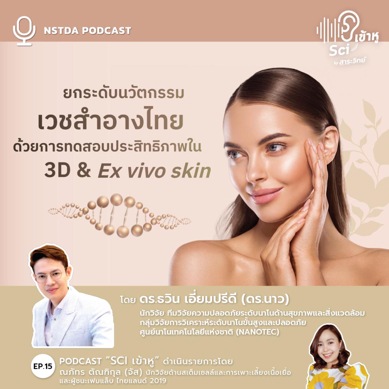 Podcast รายการ Sci เข้าหู EP15: ยกระดับนวัตกรรมเวชสำอางไทยด้วยการทดสอบประสิทธิภาพใน 3D & Ex vivo skin