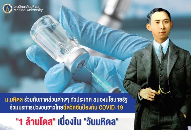 """บริการประชาชนฉีดวัคซีนป้องกัน COVID-19 """"1 ล้านโดส"""" เนื่องใน """"วันมหิดล"""""""