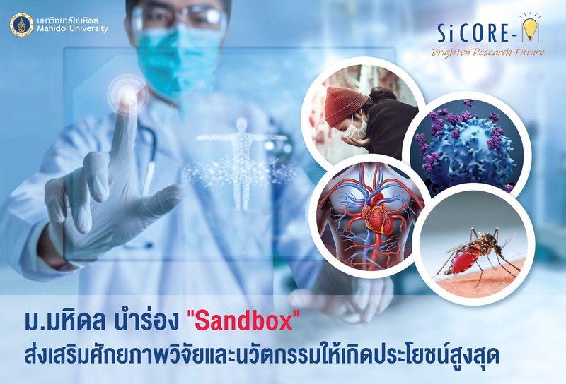 """ม.มหิดล นำร่อง """"Sandbox"""" ส่งเสริมศักยภาพวิจัยและนวัตกรรมให้เกิดประโยชน์สูงสุด"""