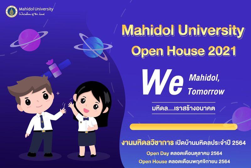 """เปิดบ้านมหิดล ประจำปี 2564 """"We Mahidol, We Tomorrow มหิดล…เราสร้างอนาคต"""""""