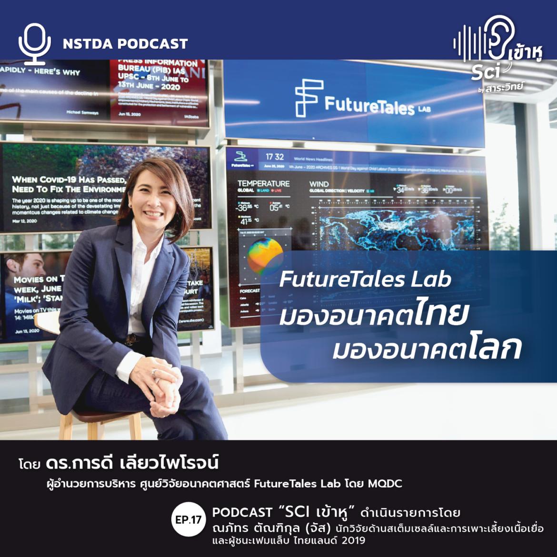 Podcast รายการ Sci เข้าหู EP17: FutureTales Lab มองอนาคตไทย มองอนาคตโลก