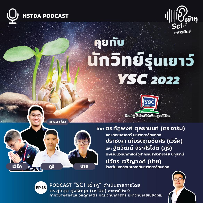 Podcast รายการ Sci เข้าหู EP18: คุยกับนักวิทย์รุ่นเยาว์ โครงการ YSC 2022