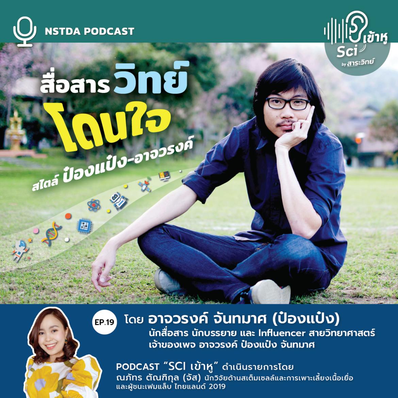 Podcast รายการ Sci เข้าหู EP19: สื่อสารวิทย์โดนใจ สไตล์ป๋องแป๋ง-อาจวรงค์
