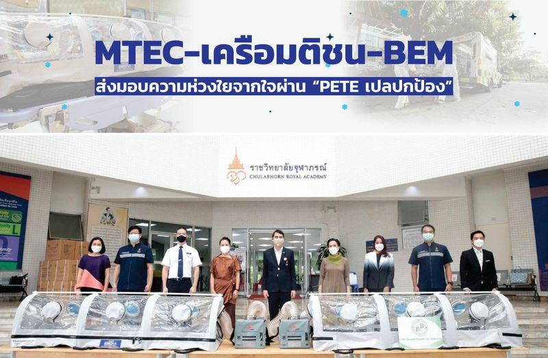 """MTEC-เครือมติชน-BEM ส่งมอบความห่วงใยจากใจผ่าน """"PETE เปลปกป้อง"""""""
