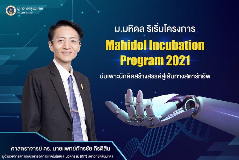 ม.มหิดล ริเริ่มโครงการ Mahidol Incubation Program 2021 บ่มเพาะนักคิดสร้างสรรค์สู่เส้นทางสตาร์ทอัพ