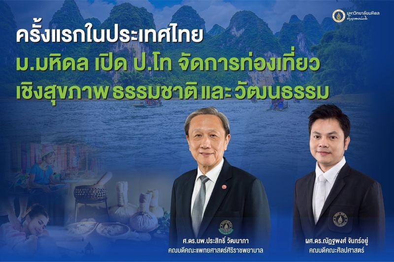 ครั้งแรกในประเทศไทย ม.มหิดล เปิด ป.โท จัดการท่องเที่ยวเชิงสุขภาพ ธรรมชาติและวัฒนธรรม